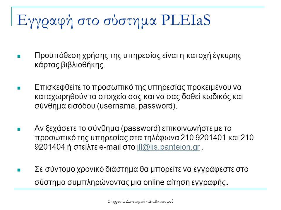 Εγγραφή στο σύστημα PLEIaS