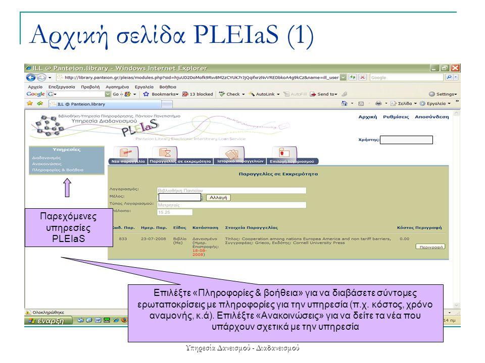 Αρχική σελίδα PLEIaS (1)