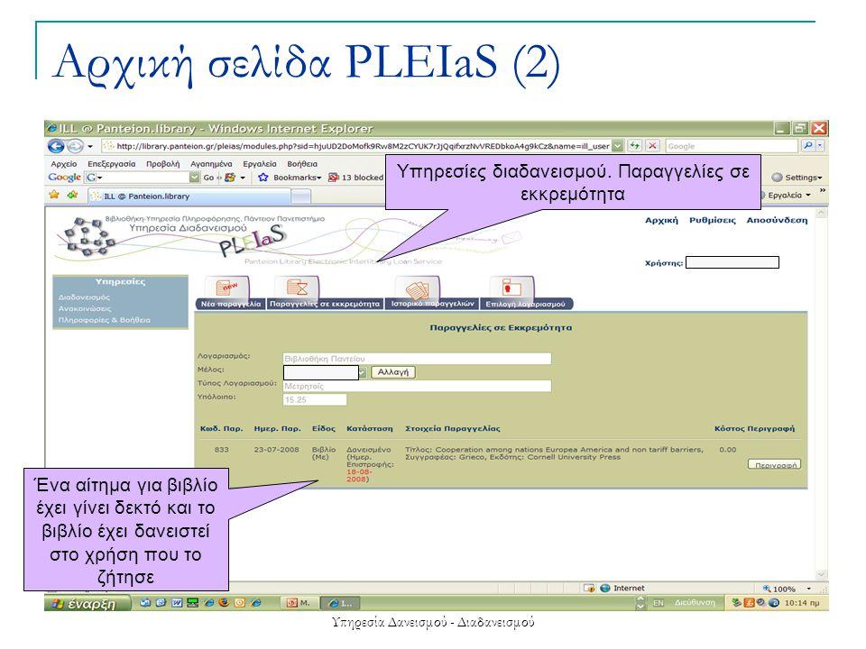 Αρχική σελίδα PLEIaS (2)