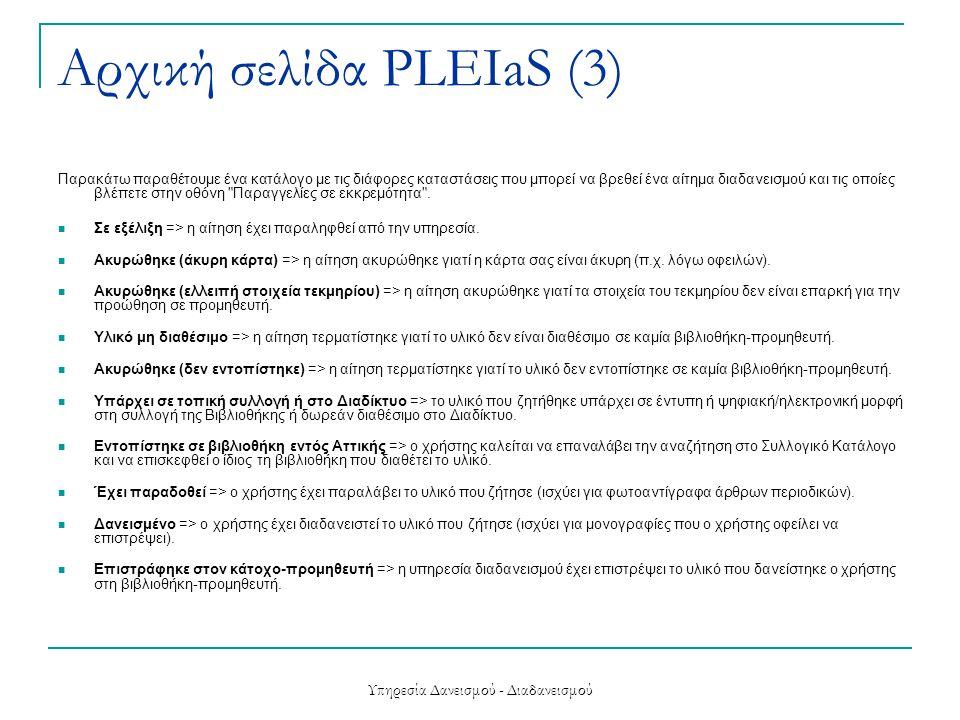 Αρχική σελίδα PLEIaS (3)
