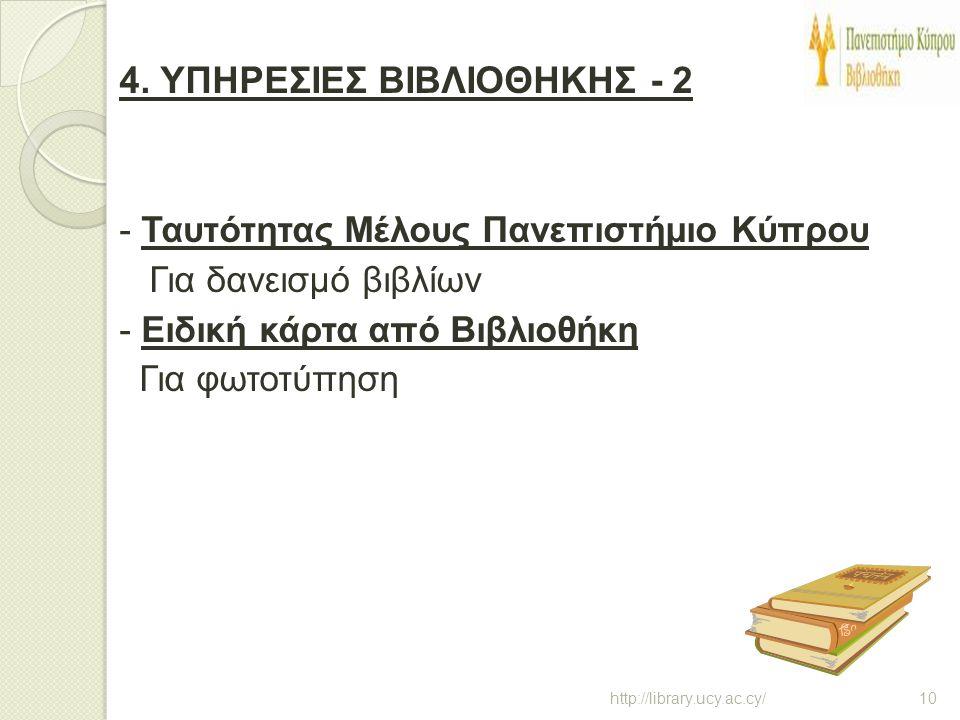 4. ΥΠΗΡΕΣΙΕΣ ΒΙΒΛΙΟΘΗΚΗΣ - 2 - Ταυτότητας Μέλους Πανεπιστήμιο Κύπρου Για δανεισμό βιβλίων - Ειδική κάρτα από Βιβλιοθήκη Για φωτοτύπηση