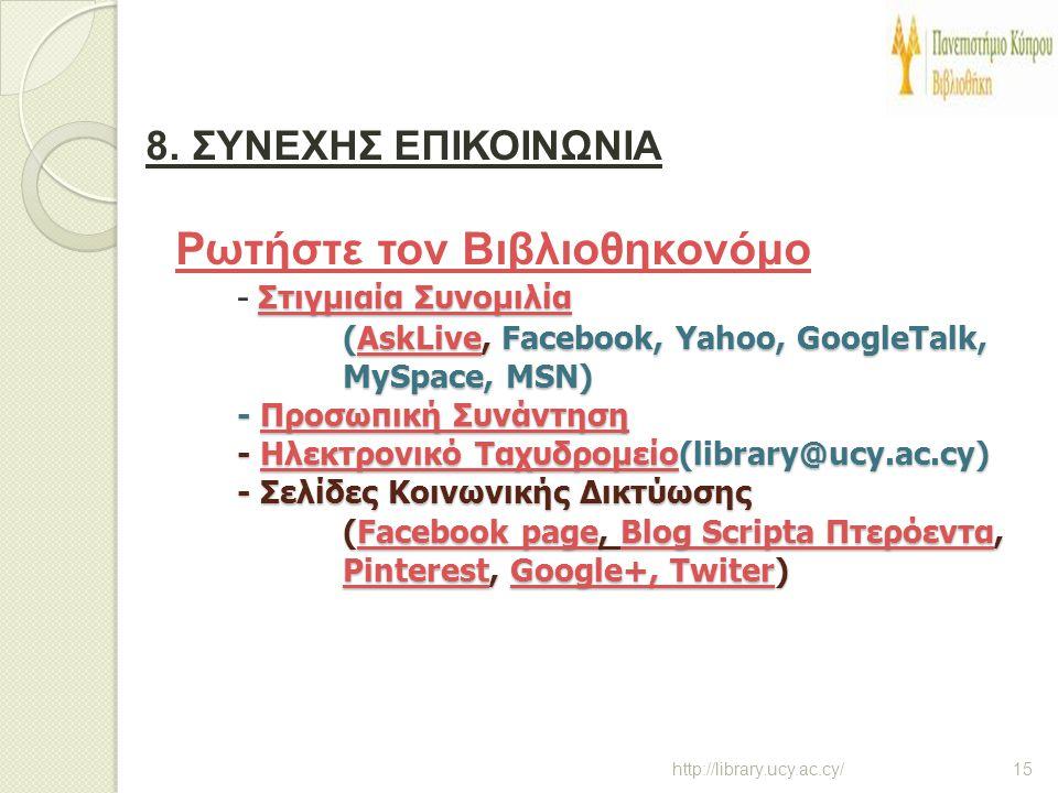 8. ΣΥΝΕΧΗΣ ΕΠΙΚΟΙΝΩΝΙΑ Ρωτήστε τον Βιβλιοθηκονόμο
