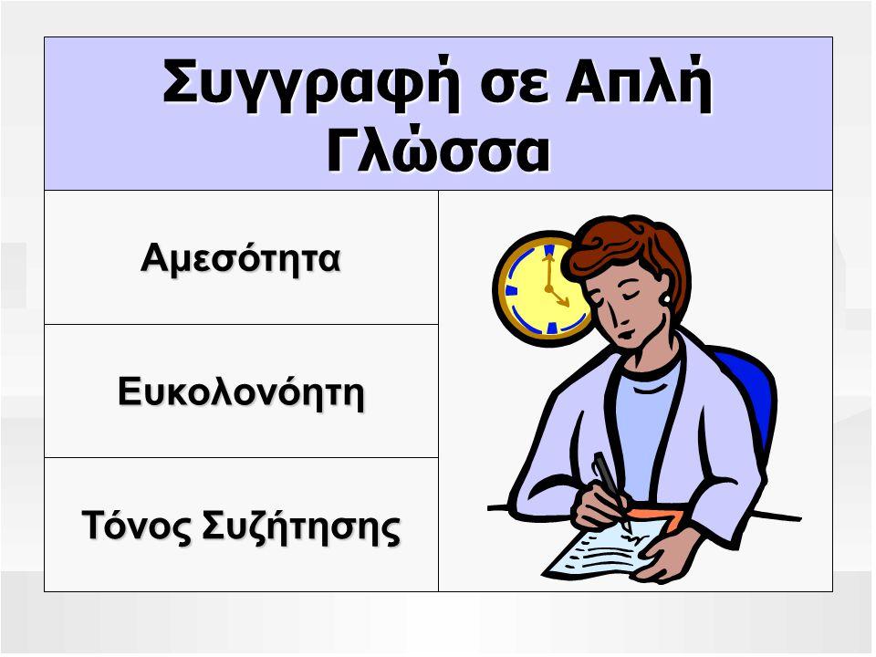 Συγγραφή σε Απλή Γλώσσα