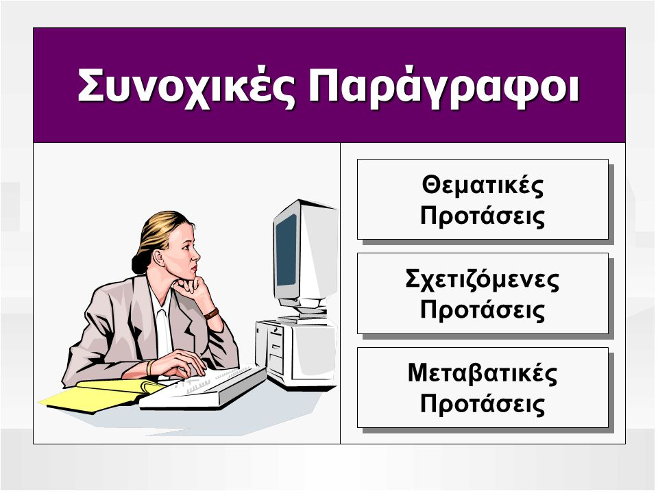 Συνοχικές Παράγραφοι Θεματικές Προτάσεις Σχετιζόμενες Μεταβατικές