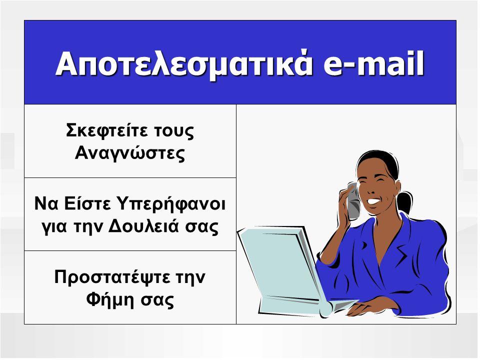 Αποτελεσματικά e-mail
