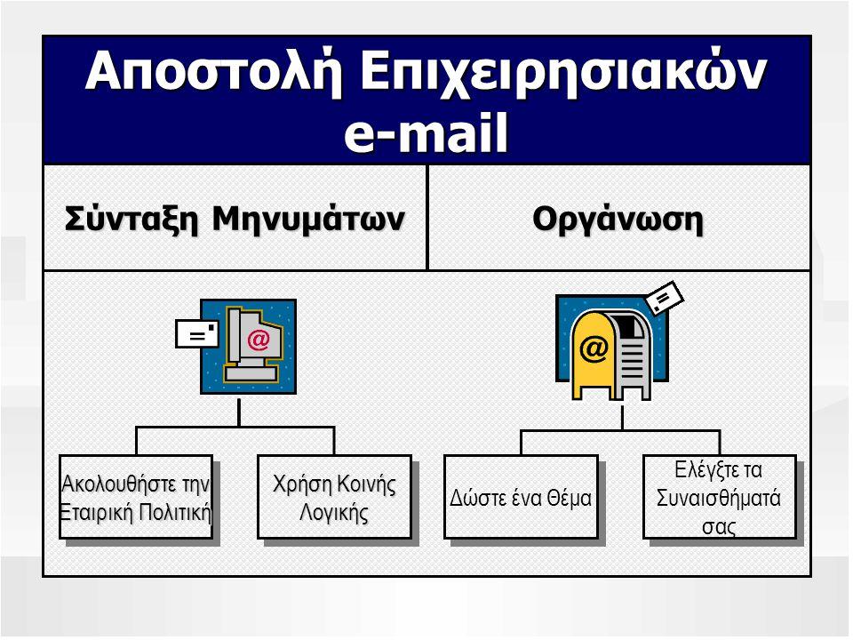 Αποστολή Επιχειρησιακών e-mail