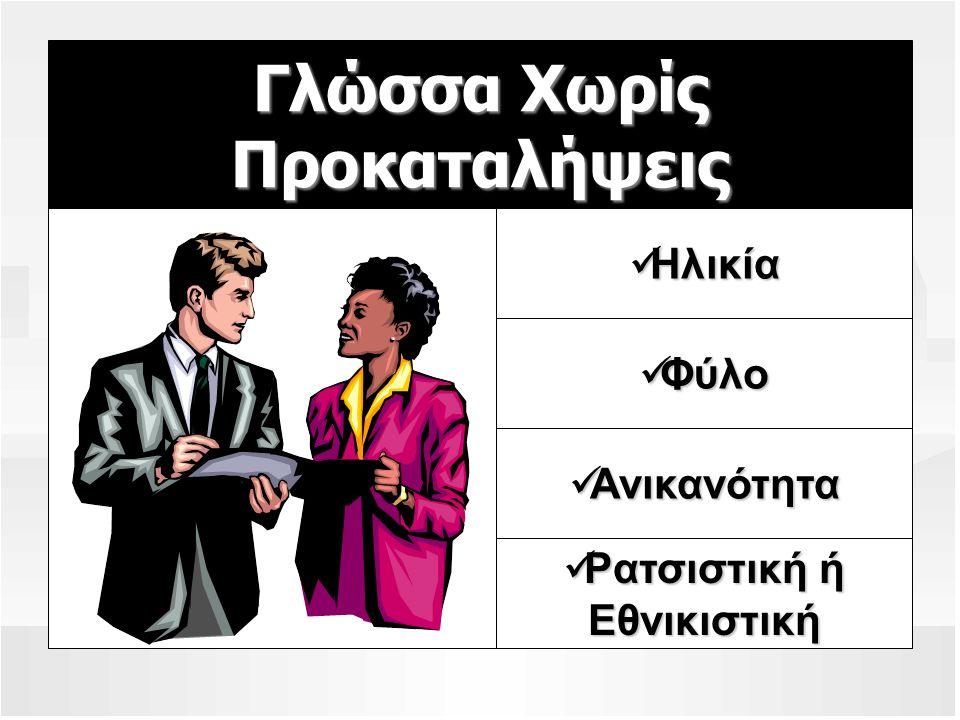 Γλώσσα Χωρίς Προκαταλήψεις