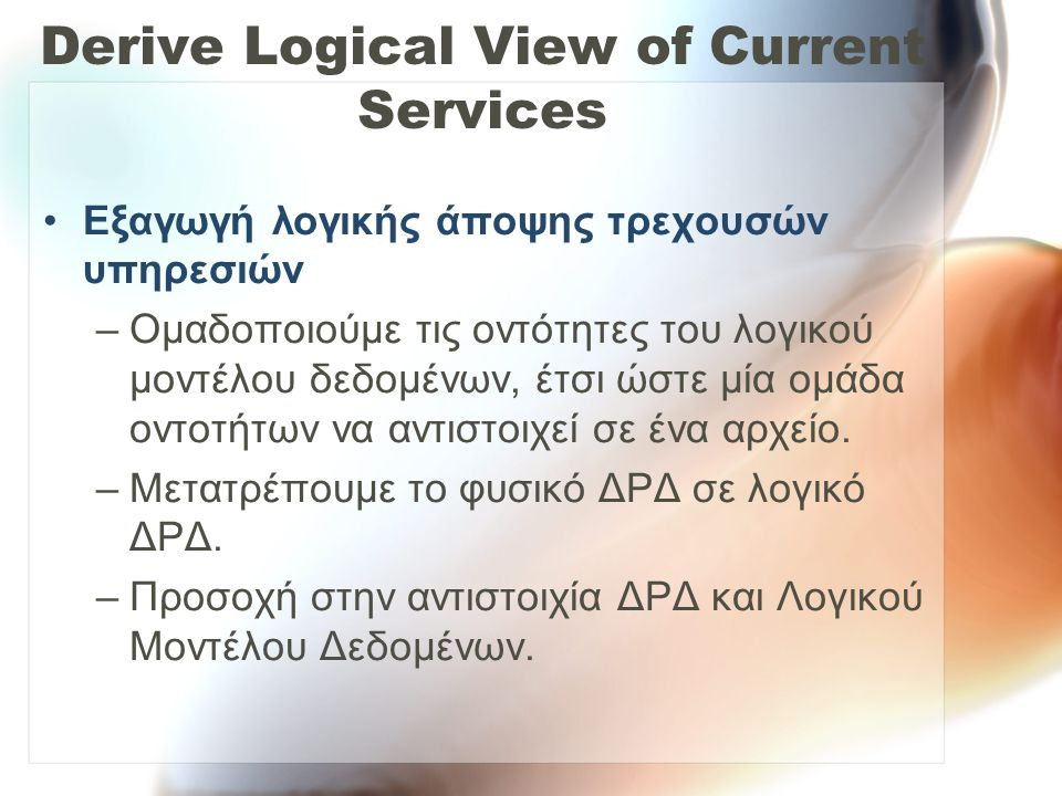 Derive Logical View of Current Services