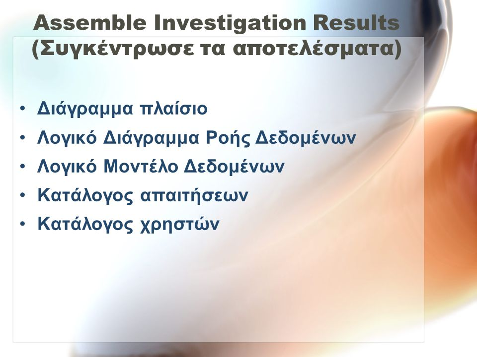 Assemble Investigation Results (Συγκέντρωσε τα αποτελέσματα)