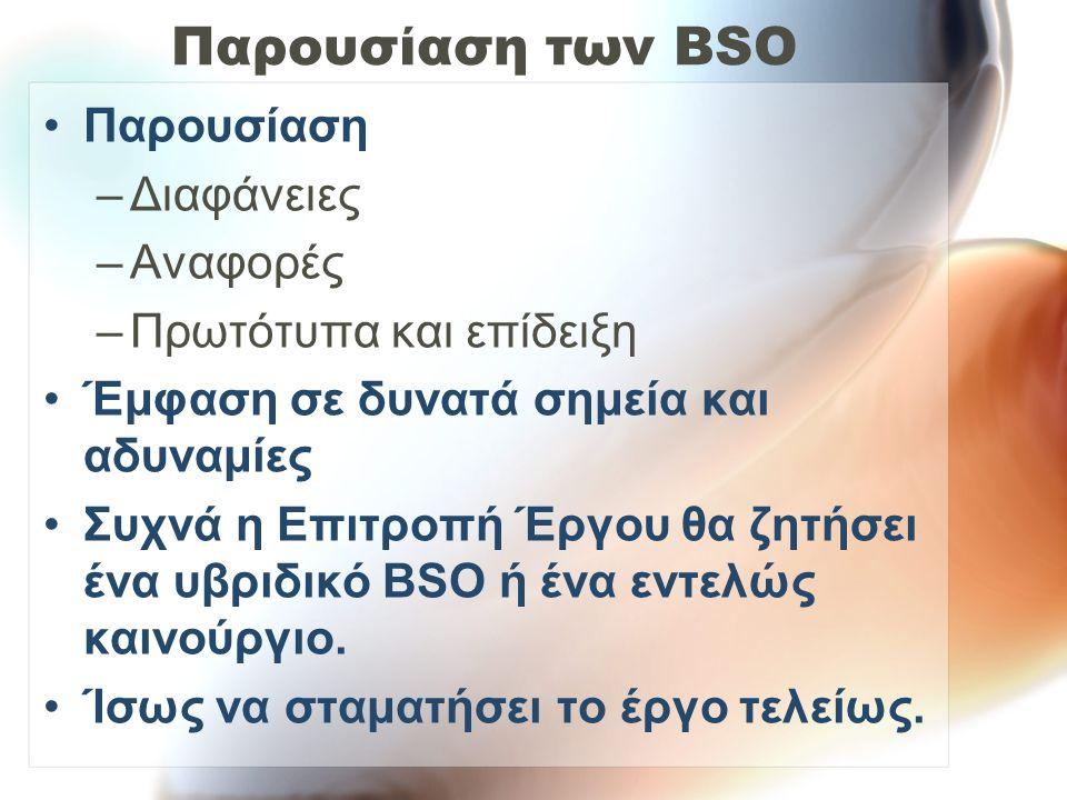 Παρουσίαση των BSO Παρουσίαση Διαφάνειες Αναφορές