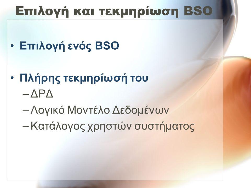 Επιλογή και τεκμηρίωση BSO