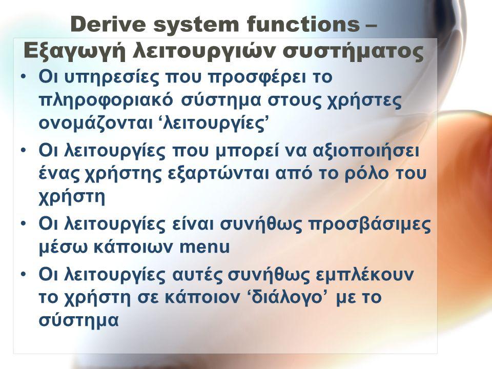 Derive system functions – Εξαγωγή λειτουργιών συστήματος