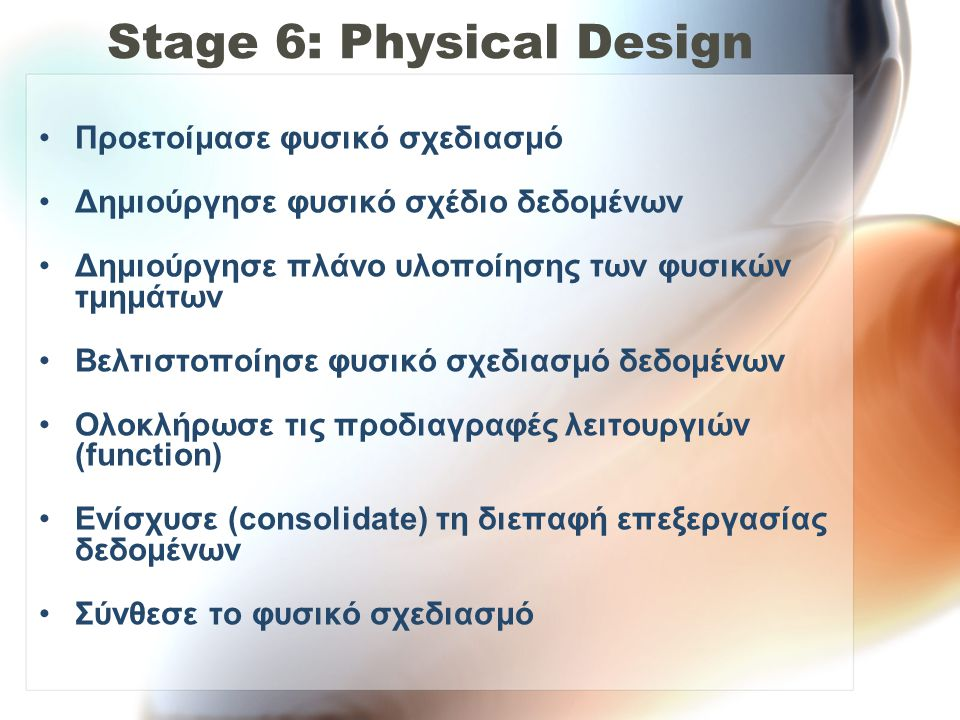 Stage 6: Physical Design