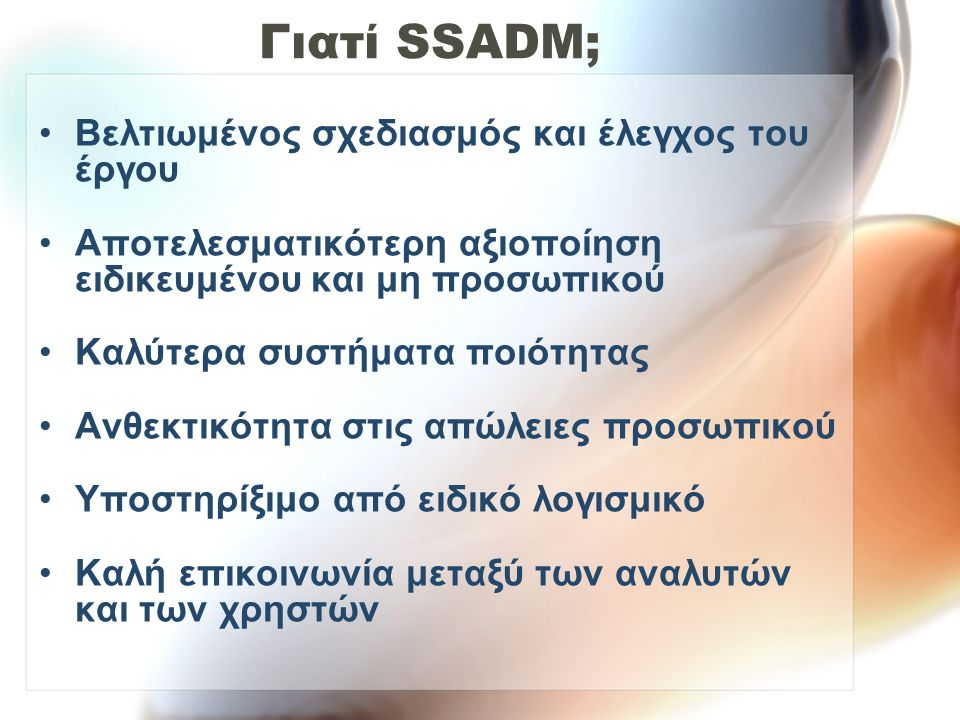 Γιατί SSADM; Βελτιωμένος σχεδιασμός και έλεγχος του έργου