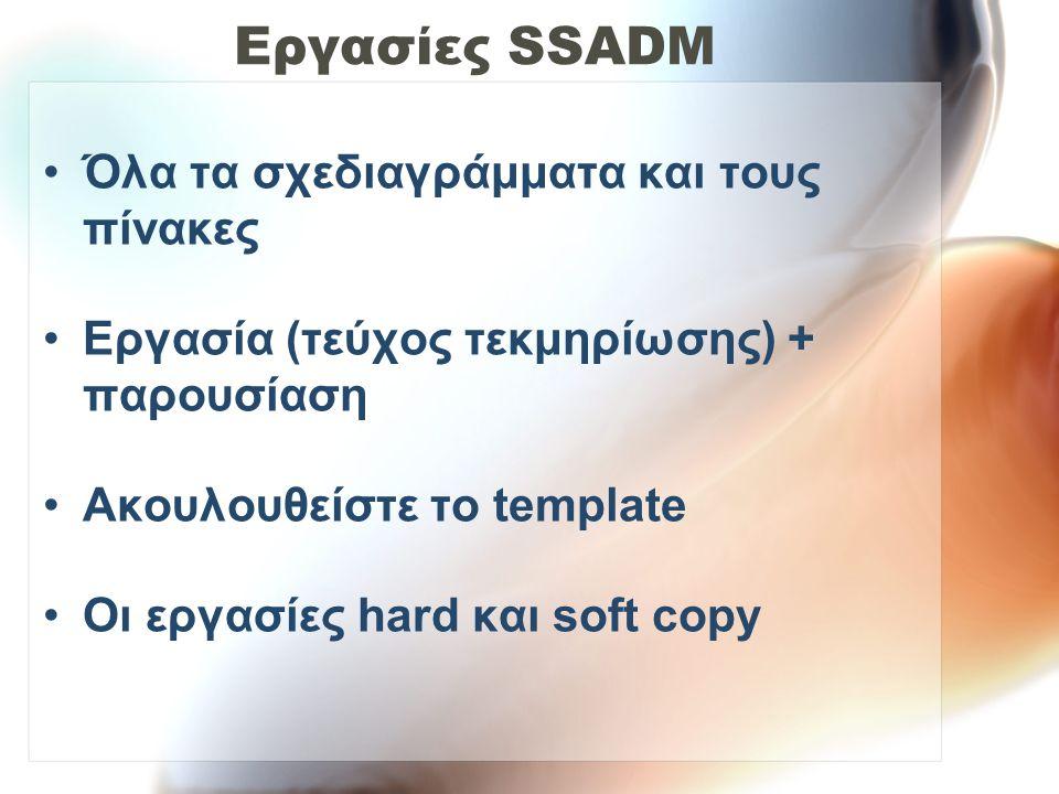 Εργασίες SSADM Όλα τα σχεδιαγράμματα και τους πίνακες