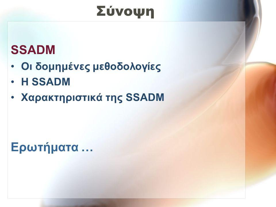 Σύνοψη SSADM Ερωτήματα … Οι δομημένες μεθοδολογίες Η SSADM