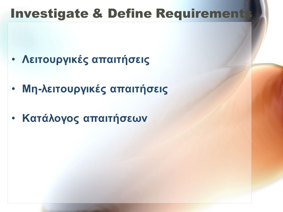 Investigate & Define Requirements
