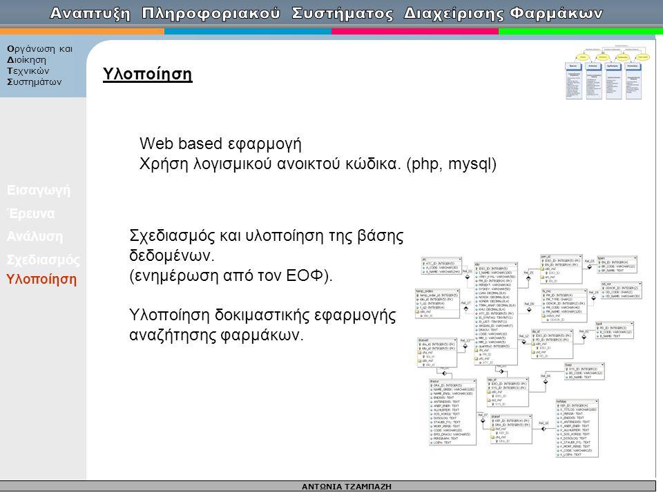 Χρήση λογισμικού ανοικτού κώδικα. (php, mysql)