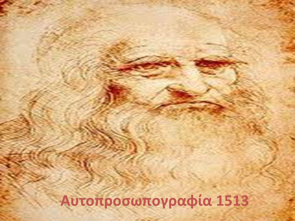 Αυτοπροσωπογραφία 1513