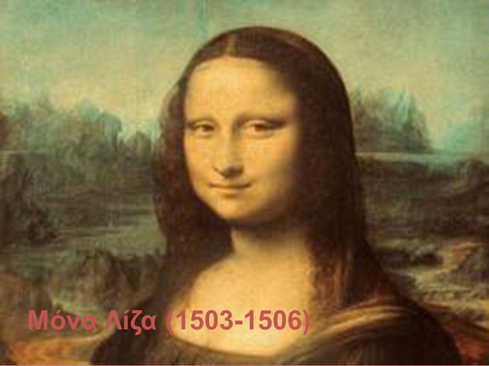 Μόνα Λίζα (1503-1506)