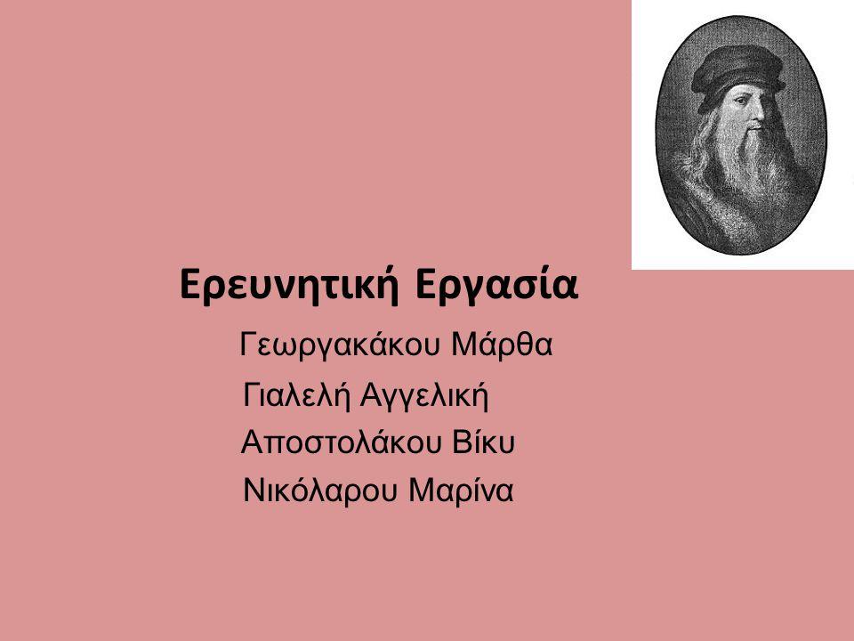 Ερευνητική Εργασία Γεωργακάκου Μάρθα Γιαλελή Αγγελική Αποστολάκου Βίκυ