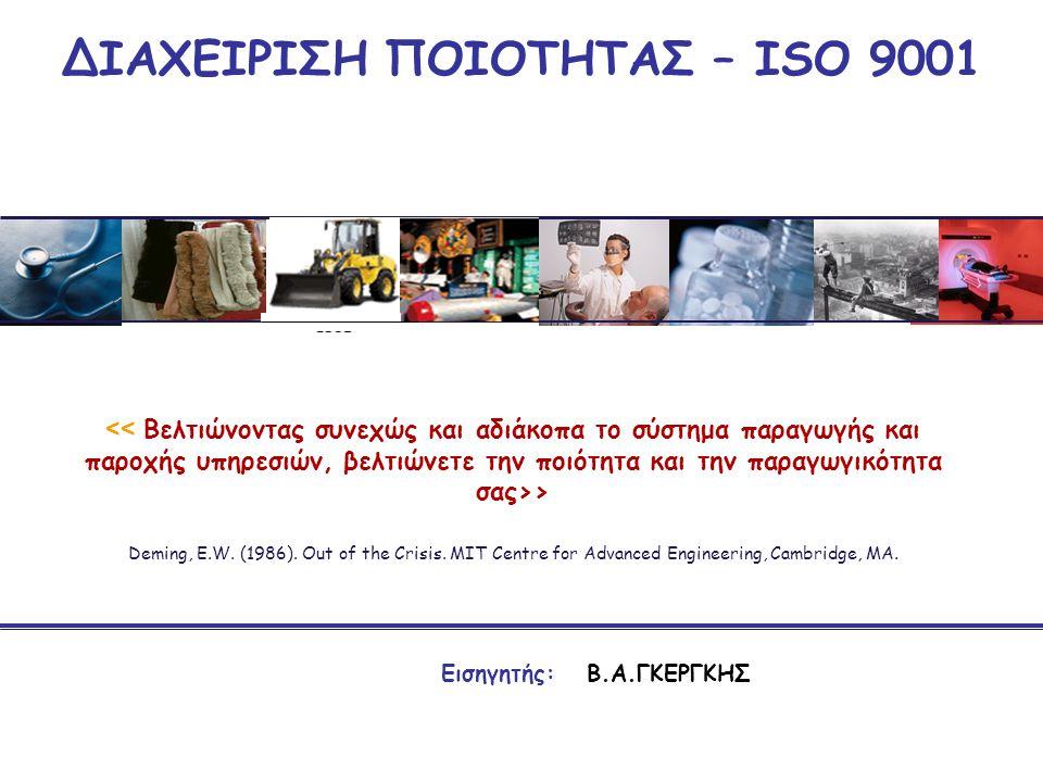 ΔΙΑΧΕΙΡΙΣΗ ΠΟΙΟΤΗΤΑΣ – ISO 9001