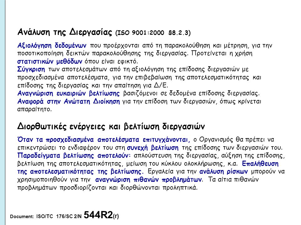 Ανάλυση της Διεργασίας (ISO 9001:2000 §8.2.3)