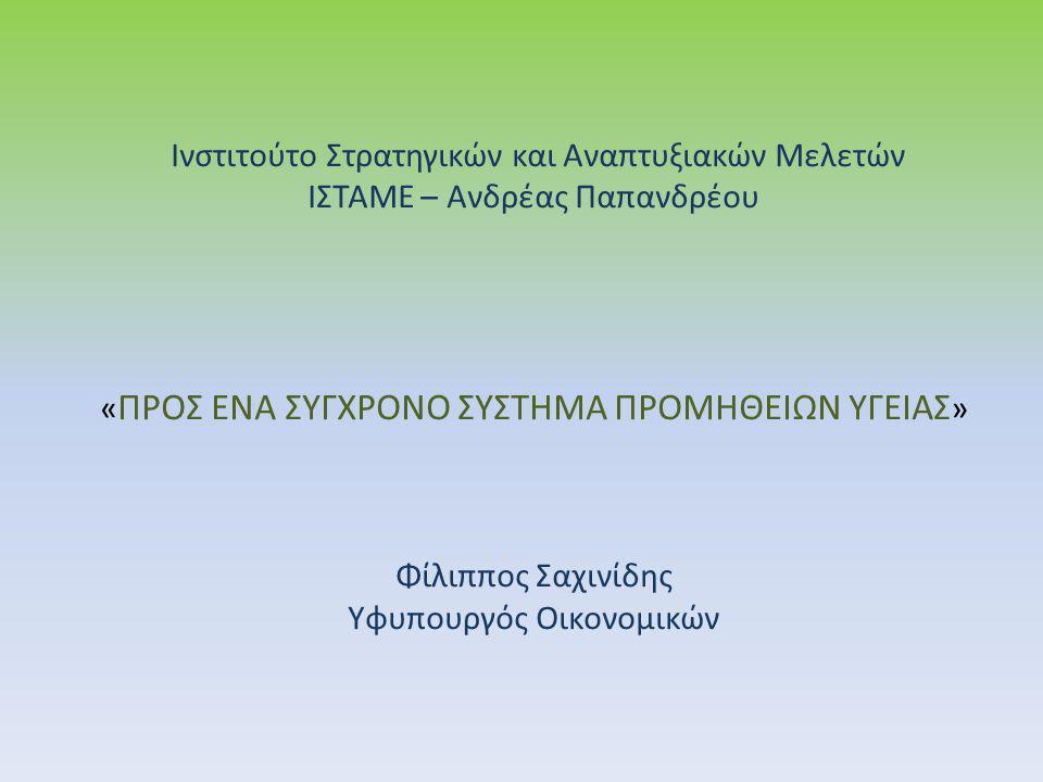 Ινστιτούτο Στρατηγικών και Αναπτυξιακών Μελετών