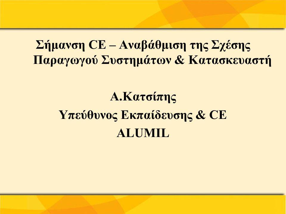 Σήμανση CE – Αναβάθμιση της Σχέσης Παραγωγού Συστημάτων & Κατασκευαστή