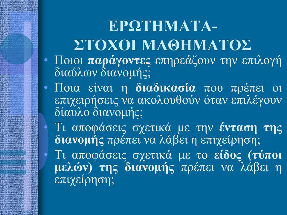 ΕΡΩΤΗΜΑΤΑ- ΣΤΟΧΟΙ ΜΑΘΗΜΑΤΟΣ