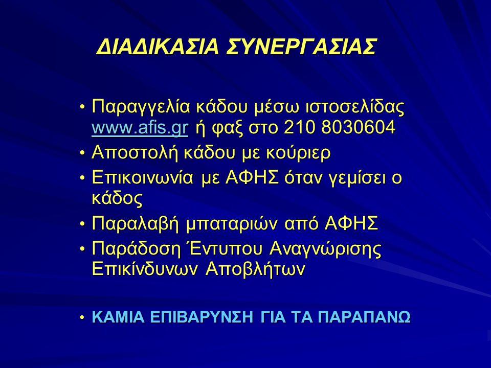 ΔΙΑΔΙΚΑΣΙΑ ΣΥΝΕΡΓΑΣΙΑΣ