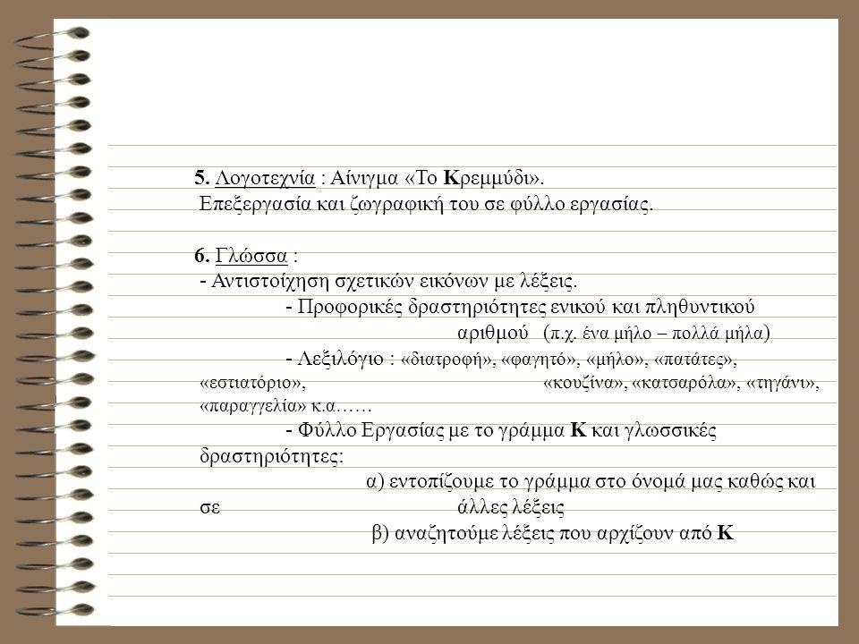 5. Λογοτεχνία : Αίνιγμα «Το Κρεμμύδι».