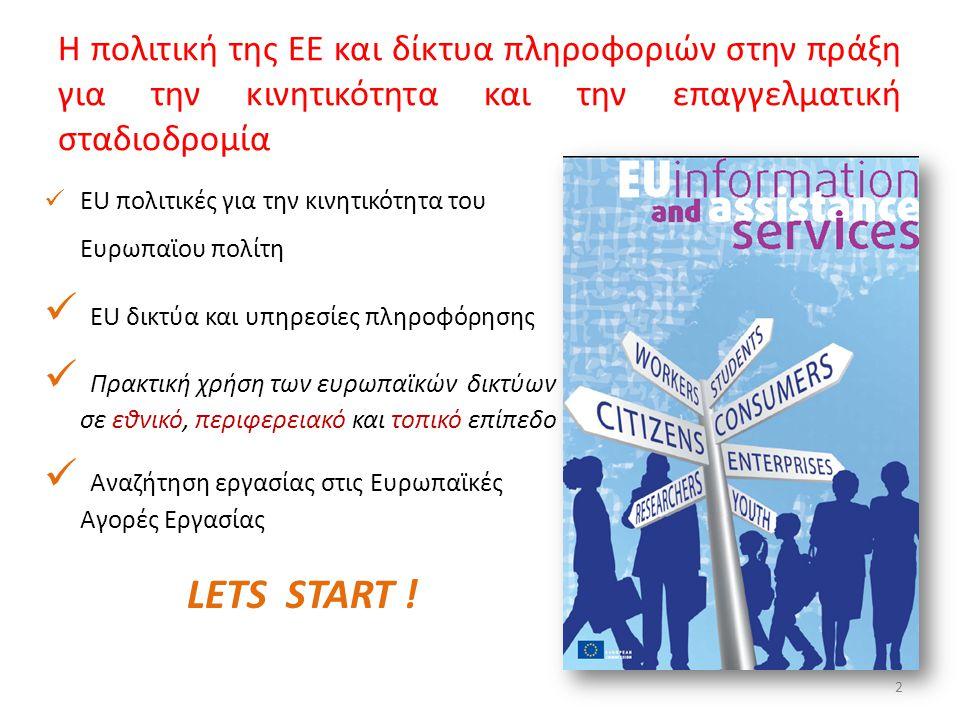 ΕU δικτύα και υπηρεσίες πληροφόρησης