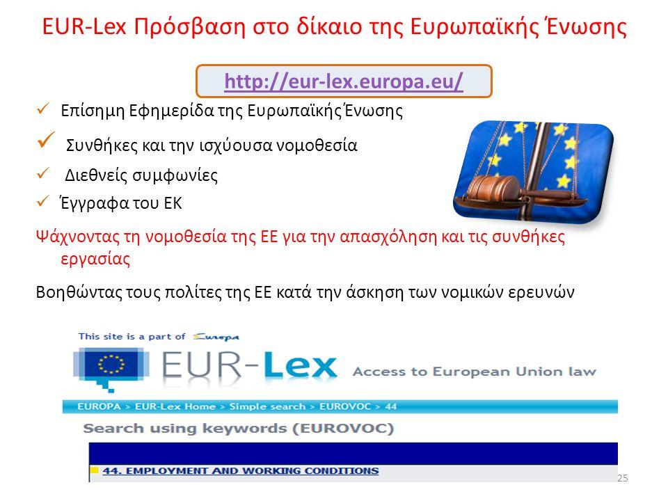 EUR-Lex Πρόσβαση στο δίκαιο της Ευρωπαϊκής Ένωσης