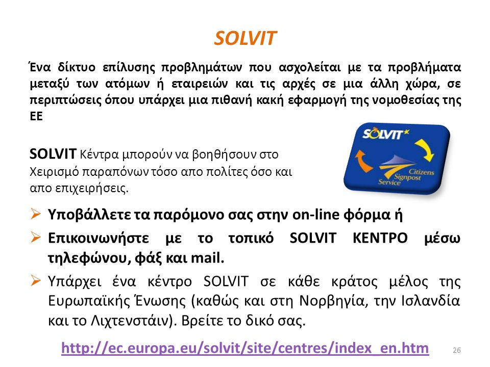 SOLVIT SOLVIT Κέντρα μπορούν να βοηθήσουν στο