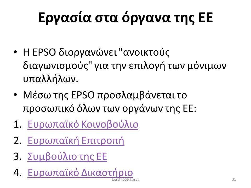 Εργασία στα όργανα της ΕΕ