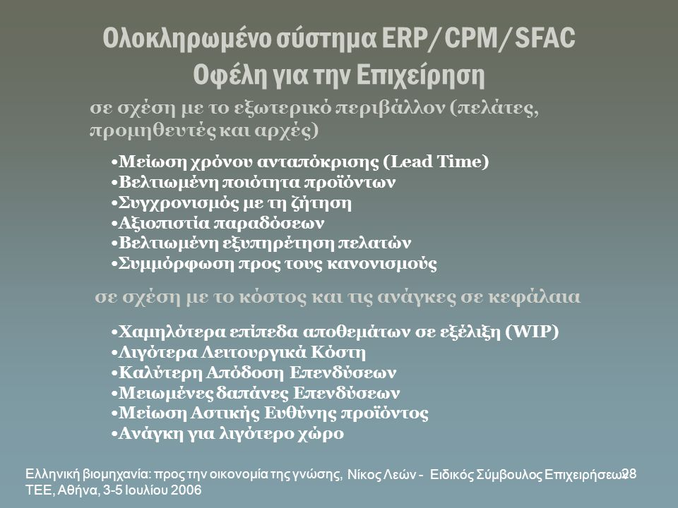Ολοκληρωμένο σύστημα ERP/CPM/SFAC Οφέλη για την Επιχείρηση