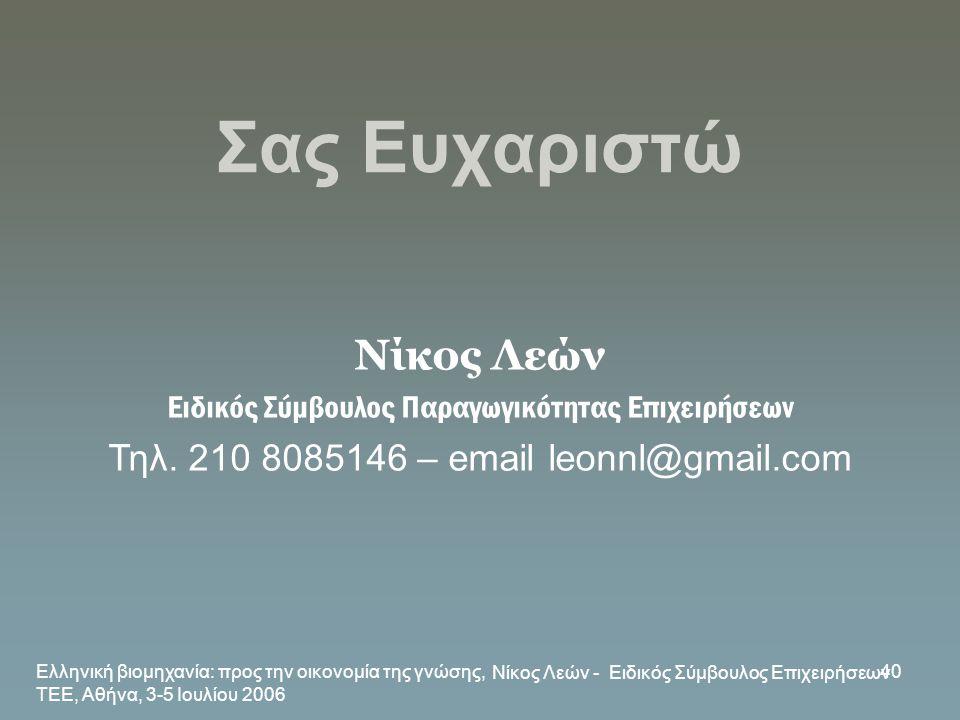 Σας Ευχαριστώ Νίκος Λεών Τηλ. 210 8085146 – email leonnl@gmail.com