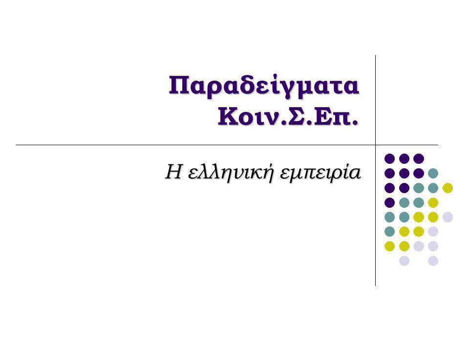 Παραδείγματα Κοιν.Σ.Επ. Η ελληνική εμπειρία