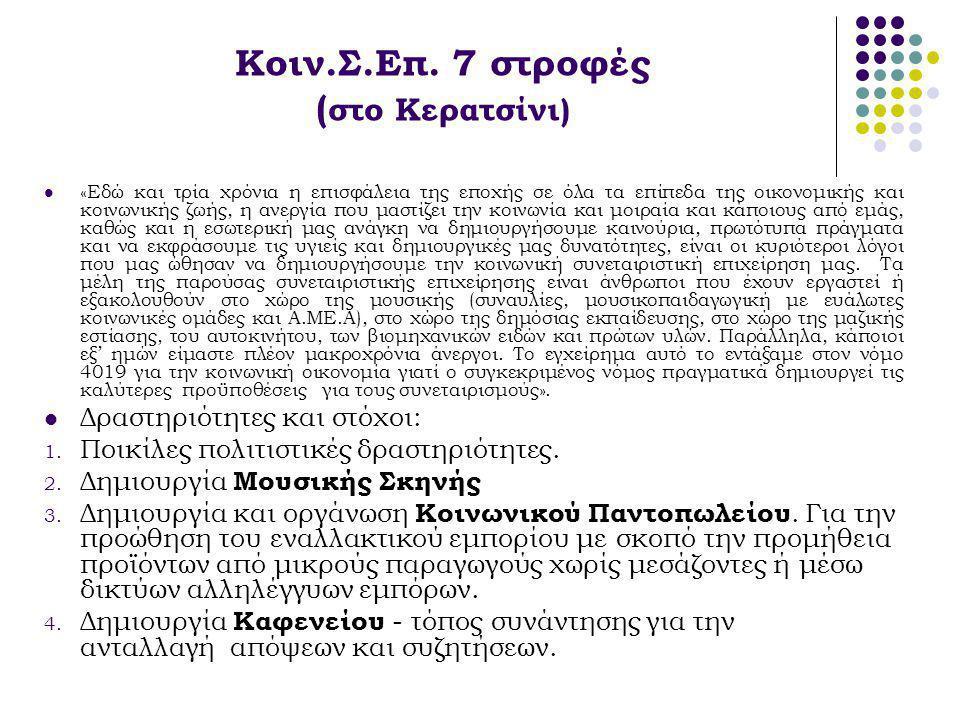 Κοιν.Σ.Επ. 7 στροφές (στο Κερατσίνι)