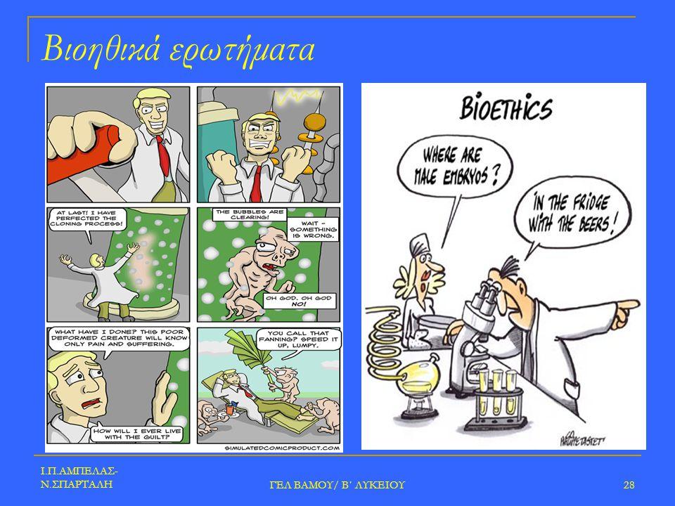 Βιοηθικά ερωτήματα Ι.Π.ΑΜΠΕΛΑΣ-Ν.ΣΠΑΡΤΑΛΗ ΓΕΛ ΒΑΜΟΥ/ Β΄ ΛΥΚΕΙΟΥ