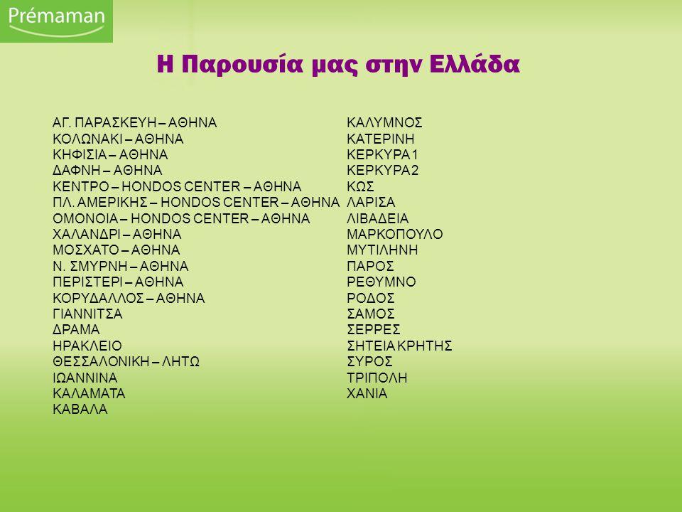 Η Παρουσία μας στην Ελλάδα