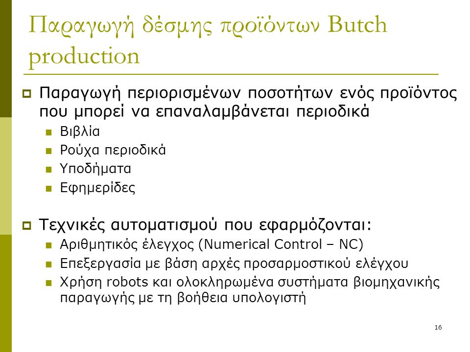 Παραγωγή δέσμης προϊόντων Butch production