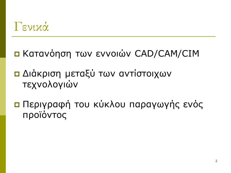 Γενικά Κατανόηση των εννοιών CAD/CAM/CIM