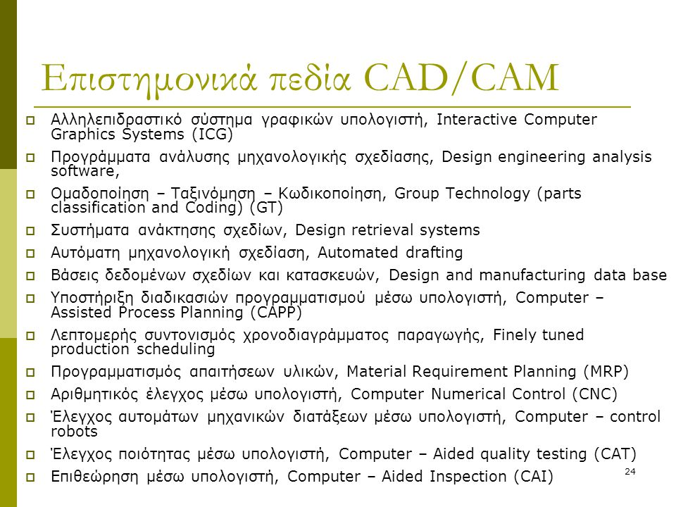 Επιστημονικά πεδία CAD/CAM