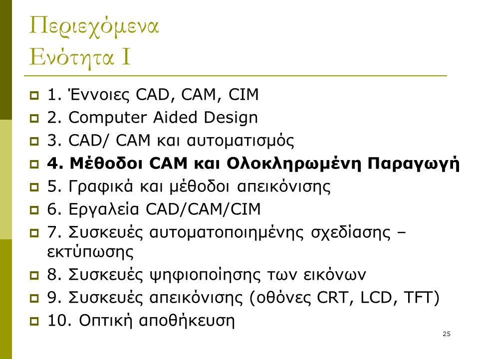 Περιεχόμενα Ενότητα Ι 1. Έννοιες CAD, CAM, CIM