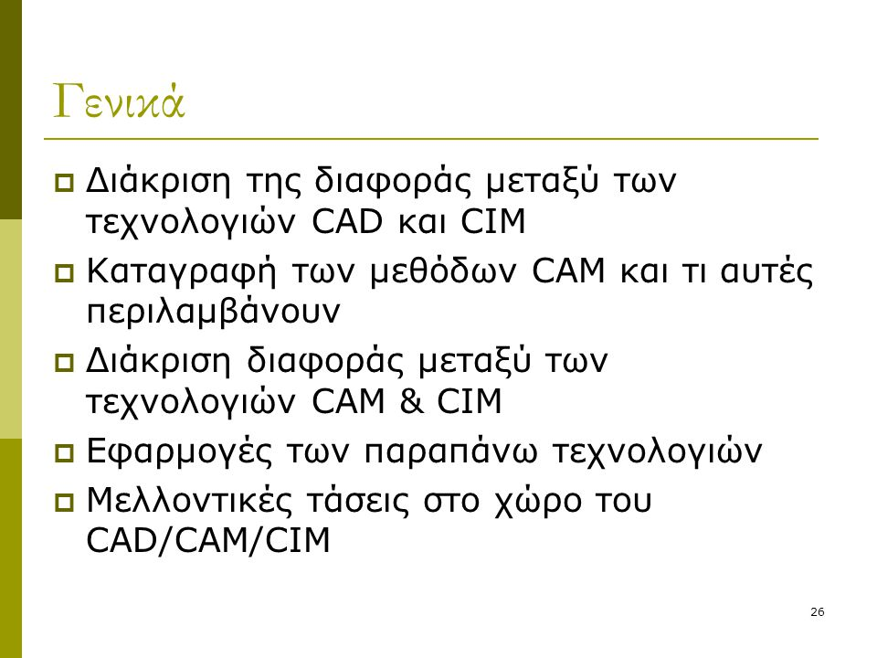 Γενικά Διάκριση της διαφοράς μεταξύ των τεχνολογιών CAD και CIM