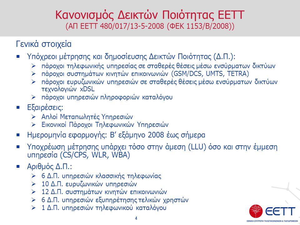 Κανονισμός Δεικτών Ποιότητας ΕΕΤΤ (ΑΠ ΕΕΤΤ 480/017/13-5-2008 (ΦΕΚ 1153/Β/2008))