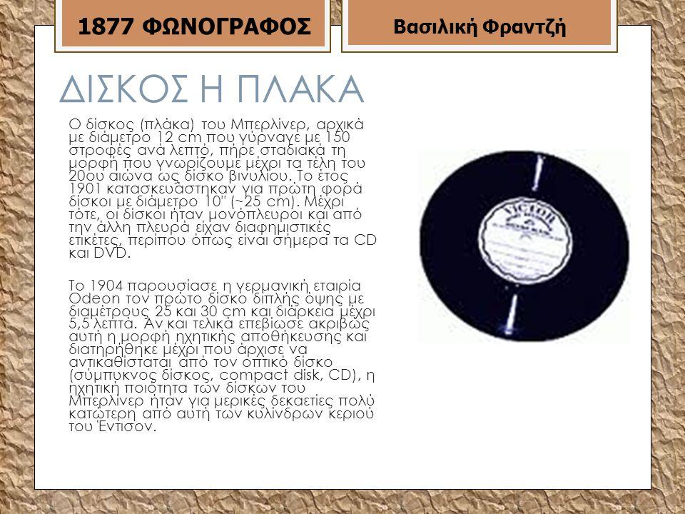 ΔΙΣΚΟΣ Η ΠΛΑΚΑ 1877 ΦΩΝΟΓΡΑΦΟΣ Βασιλική Φραντζή