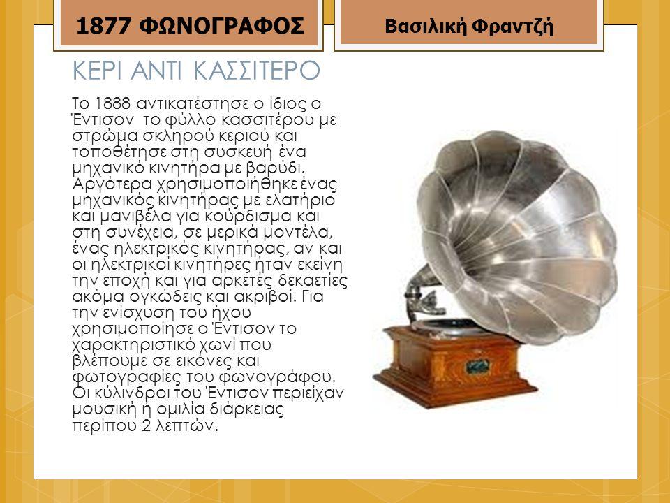 ΚΕΡΙ ΑΝΤΙ ΚΑΣΣΙΤΕΡΟ 1877 ΦΩΝΟΓΡΑΦΟΣ Βασιλική Φραντζή